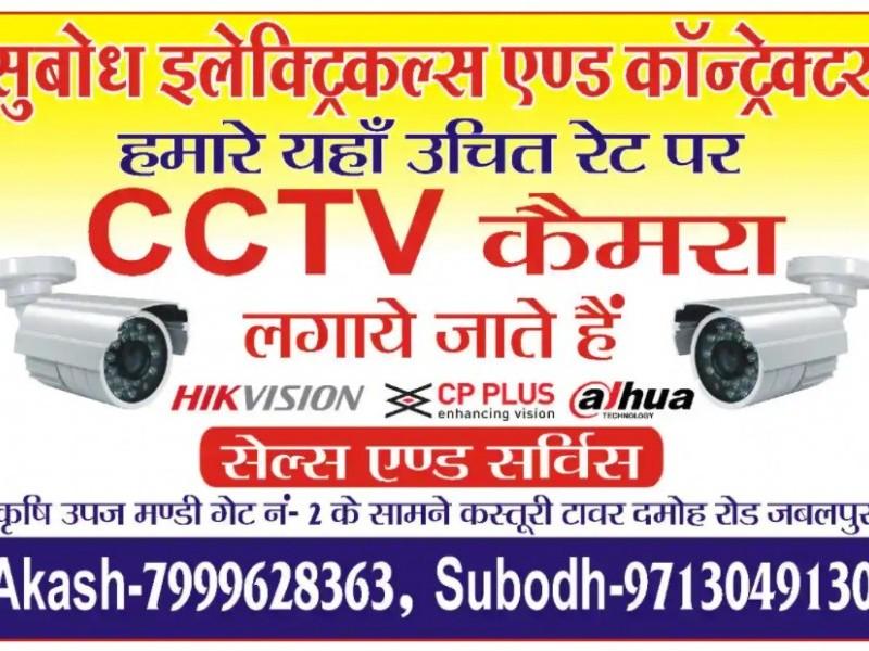 Subodh electricals Jabalpur
