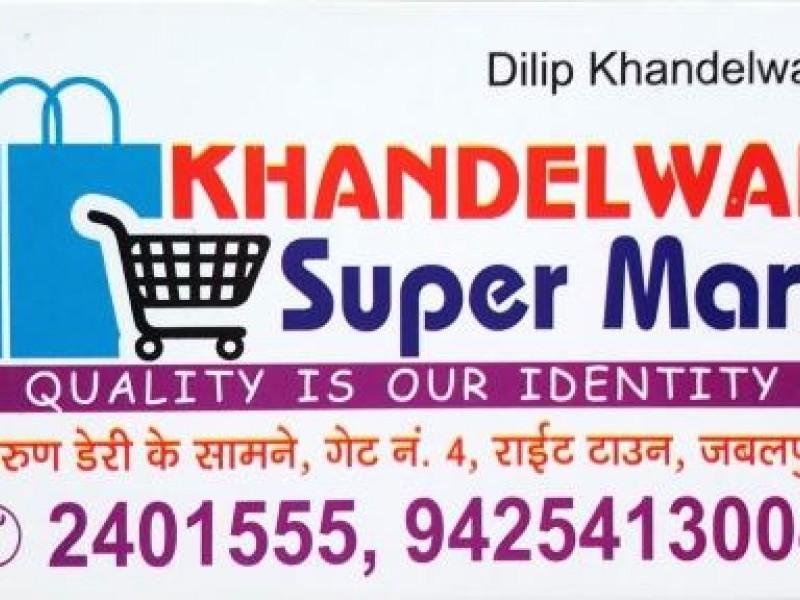 KHANDELWAL SUPER MART FOR FULL RANGE OF GROCERY ,9425413004