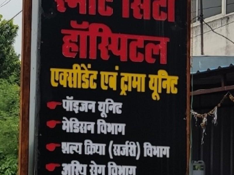 Smart City Hospital in Garha, Jabalpur फोन नंबर  99939 90989  ,77720013777  ,799960 2301