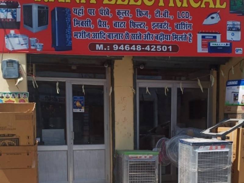ELECTRICAL SHOP  MOB-9855619607