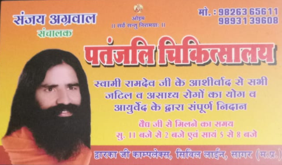For Grocery & all types of Patanjali Products Mob-9826365611