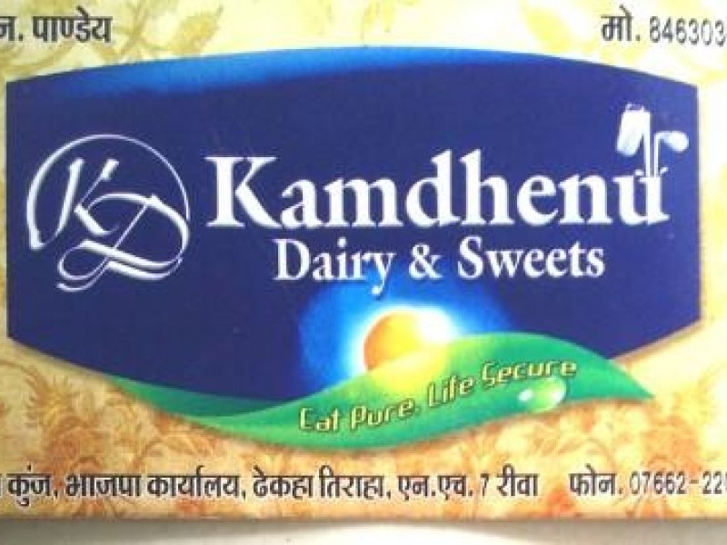 KAMDHENU MILK  DAIRY,PRODUCT  & SWEETS