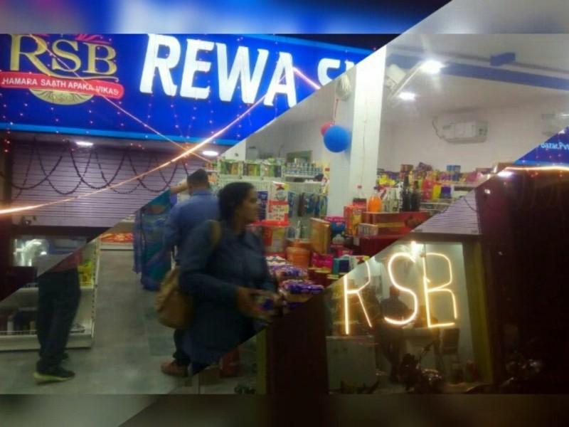 Rewa Super Bazar complete range of Mall Mob-9589920246